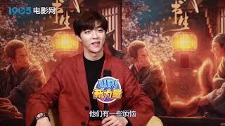 UP!新力量陈立农:与角色性格相契合 跟女演员对戏会害羞【新闻资讯|News】 - YouTube