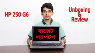 HP Laptop Review | HP 250 G6 Core i3 7th Gen Budget Laptop Unboxing & Review in Bangla..!