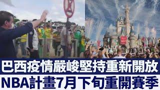 巴西確診世界第二 英國要求旅客自我隔離|新唐人亞太電視|20200525