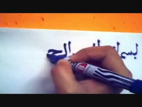 بسم الله   Bismillah - the simple calligraphy