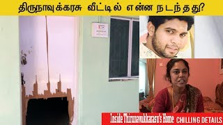 Exclusive : பண்ணை வீடு ரகசிய விசிட் ! | Pollachi sexual abuse case