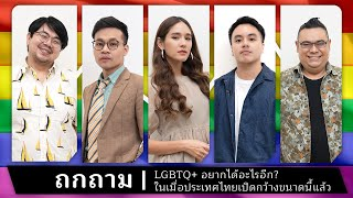 LGBTQ+ อยากได้อะไรอีก? ในเมื่อประเทศไทยเปิดกว้างขนาดนี้แล้ว