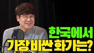 도서명 : 방구석 미술관 2 - 한국 / 작가 : 조원재 / 출판사 : 블랙피쉬