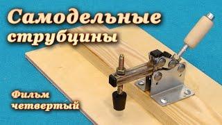 видео Стол сварочный: как сделать фиксирующее приспособление своими руками?