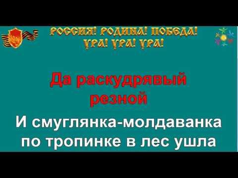 Песня а я русская минус песни фото 199-165