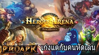 Hero Arena - เก่งแต่กับคนหัดเล่น