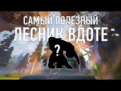 видео: САМЫЙ ПОЛЕЗНЫЙ ЛЕСНИК В ДОТЕ
