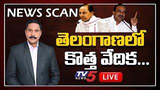 LIVE : ఈటెల కొత్త వ్యూహం ఇదేనా.. | News Scan LIVE Debate With Ravipati Vijay | TV5 News