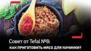Совет от Tefal №8: Как приготовить сочное мясо для начинки?