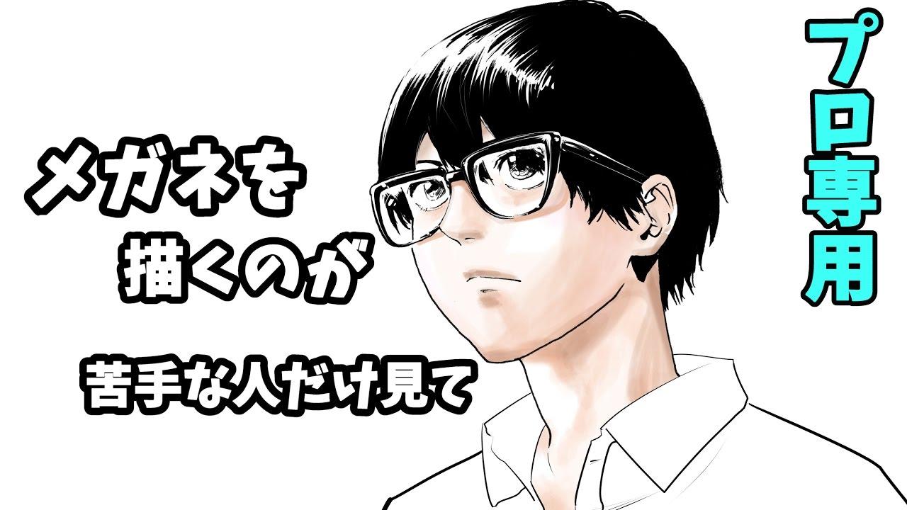 プロ漫画家が教えるメガネの描き方イラスト練習法吉村拓也