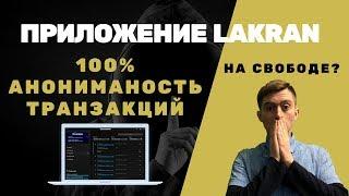 Lakran приложение для анонимных транзакций - Новая криптовалюта 2019