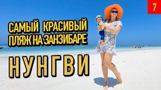 НУНГВИ русский район на Занзибаре Обзор отеля Essque Zalu и АЛКО магазина в Нунгви