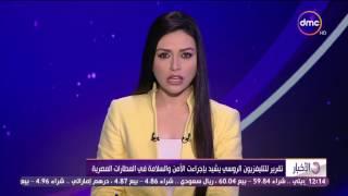 الأخبار - موجز الثانية عشر لأهم أخر الأخبار مع دينا عصمت - الثلاثاء 7-2-2017