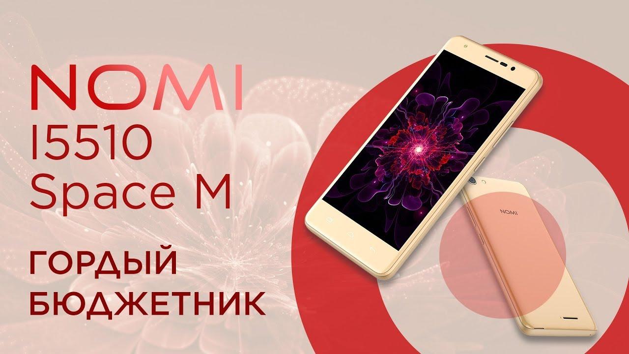 Обзор смартфона Nomi i5510 Space M