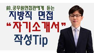 """2020년 지방직 공무원 면접 """"자기소개서&q…"""