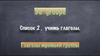 Урок французского языка. Третья группа.  Список 2.  Учить.