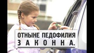 ЛЕГАЛИЗАЦИЯ ПЕДОФИЛИИ ВО ФРАНЦИИ