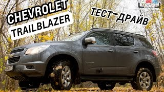 Тест-драйв Chevrolet TrailBlazer 2014 2.8 Diesel