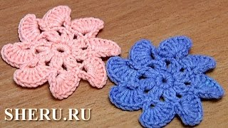 Crochet Flower Patterns Урок 25 Вязание Плоского Цветка