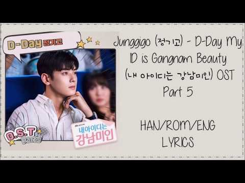 Junggigo (정기고) - [D-Day] My ID Is Gangnam Beauty (내 아이디는 강남미인) OST Part 5 Lyrics