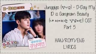 Junggigo (정기고) - [D-Day] My ID is Gangnam Beauty (내 아이디는 강남미인) OST Part 5 Lyrics