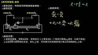 電路學【觀念】惠司同電橋-實驗