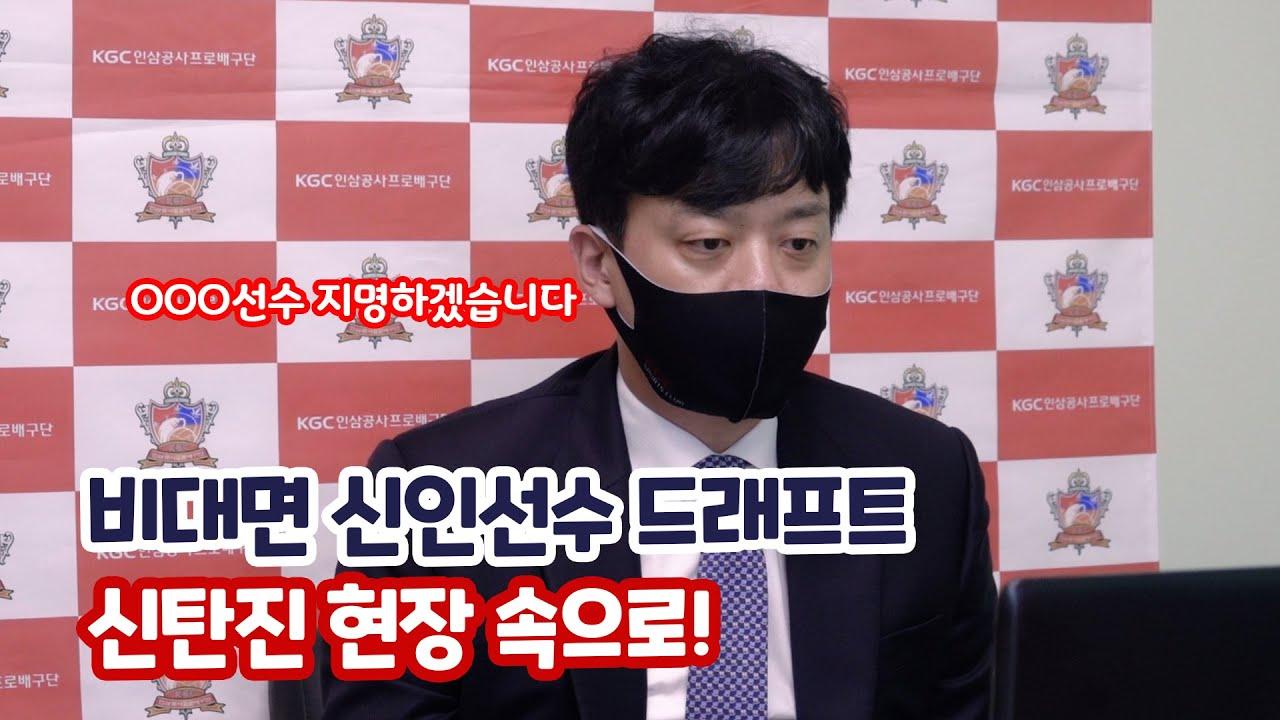 2020-2021 KOVO 신인선수 드래프트 신탄진 현장