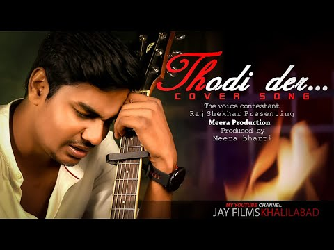 tu-thodi-der-cover-|-half-girlfriend-|-raj-shekhar-|-half-girlfriend-|-shraddha-kapoor,-arjun-kapoor