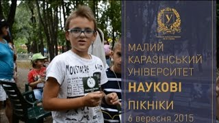 Проект «Scientific fun — наукові пікніки в Україні»
