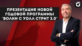 """Презентация новой Годовой Программы """"Волки с Уолл Стрит 3.0"""