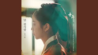 Youtube: Only one man / Kim Gue Rim
