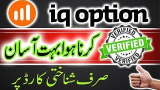 IQ Option Account Verification In Urdu/Hindi  Only CNIC | Abdul Rauf Tips