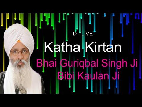 D-Live-Bhai-Guriqbal-Singh-Ji-Bibi-Kaulan-Ji-From-Amritsar-Punjab-5-July-2021