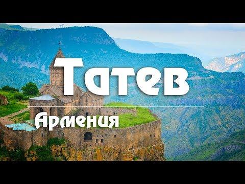 #7 Армения: Крылья Татева. Пара слов о Нагорном Карабахе. Хндзореск и Нораванк [Kavkaz]