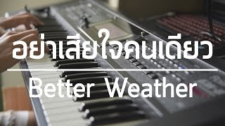 อย่าเสียใจคนเดียว - Better Weather [Piano Cover] | TanPitch