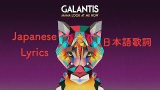 Galantis - Mama Look At Me Now(日本語歌詞)