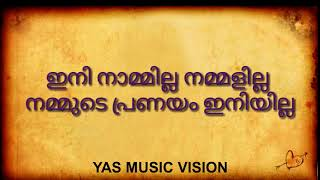 Ini Nammilla Nammalilla karoke with lyrics