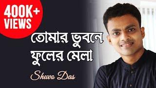 Tomar Bhubone Phuler Mela by Shuvo Das Mp3 Song Download