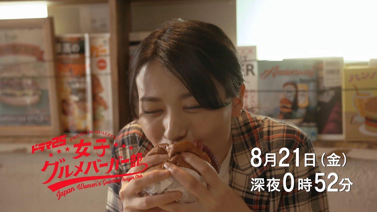 ドラマ25 女子グルメバーガー部|第7話|テレビ東京