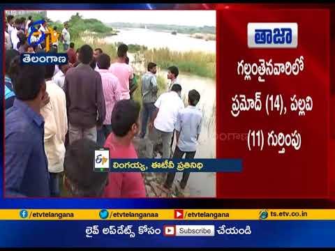 Two children drown |in Munneru River  karunagiri | Khammam