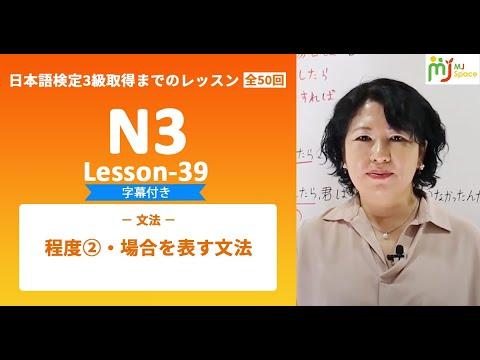 【Subtitle】N3-39日本語検定3級取得までのレッスン第39回(全50回)「~にしては」・「~にしても」  ・「 ~   だとしたら」