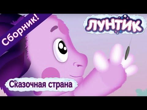 Лунтик - Сказочная