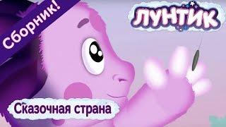Лунтик - Сказочная страна. Сборник мультиков 2017