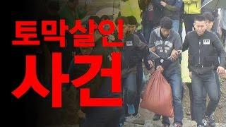 안산 토막살인 피의자 조성호, 무덤덤한 표정으로 현장검증