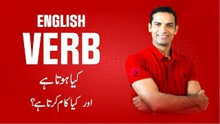 Learn English Grammar Step by Step: What is a Verb in Sentence in Urdu/Hindi with Muhammad Akmal