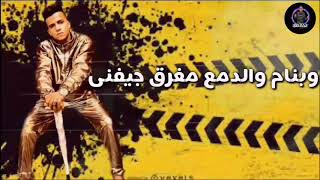 BOBOS STaTaUS  حالات واتس.. صاصا أصحاب غدارة مش سالكين 🚫🔥🔥