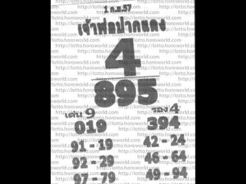 เลขเด็ด 1/9/57 หวยซอง หวยเด็ด งวด 1 กันยายน 2557 ชุดที่ 1 อ.หมู โฮโรเวิลด์