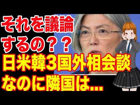 その話は意味ないって!隣国外相が日米韓の3国外相会談で会議内容が絶対おかしい