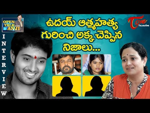 Uday Kiran's Sister Sridevi Exclusive Interview | Open Talk with Anji | #19 | Telugu Interviews