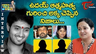 Uday Kiran\'s Sister Sridevi Exclusive Interview | Open Talk with Anji | #19 | Telugu Interviews